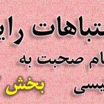 Common Mistakes خطاهای رایج فارسی زبانان در زبان انگلیسی (بخش دوم)