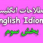 اصطلاحات روزمره زبان انگلیسی – بخش سوم