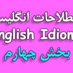 اصطلاحات Idioms انگلیسی کاربردی با معنی و مثال – بخش چهارم