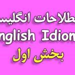 English idioms اصطلاحات انگلیسی – با معنی و مثال (بخش اول)
