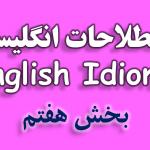 اصطلاحات انگلیسی همراه با معنی و مثال English Idioms اصطلاح
