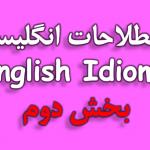اصطلاحات انگلیسی Idioms با مثال و معنی هر اصطلاح – بخش دوم
