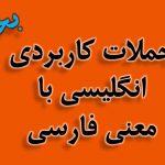 جملات پرکاربرد انگلیسی با معنی فارسی – بخش اول