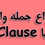 جمله واره یا Clause چیست ? – انواع جمله واره یا Clause
