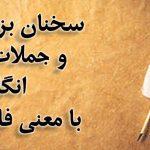 English Quotes جملات زیبای انگلیسی با معنی فارسی
