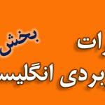 عبارات پرکاربرد انگلیسی با معنی فارسی و مثال (بخش ۱)