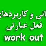 معنی work out  – کاربردهای فعل عبارتی work out همراه با مثال – Phrasal verb work out