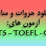 دانلود منابع آزمونهای زبان – آیلتس IELTS تافل TOEFL جی آر ای GRE