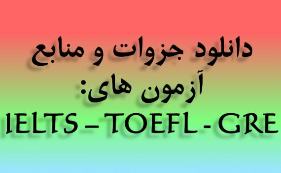 منابع  TOEFL GRE IELTS