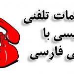 مکالمه تلفنی انگلیسی با معنی فارسی – مکالمات تلفنی به انگلیسی