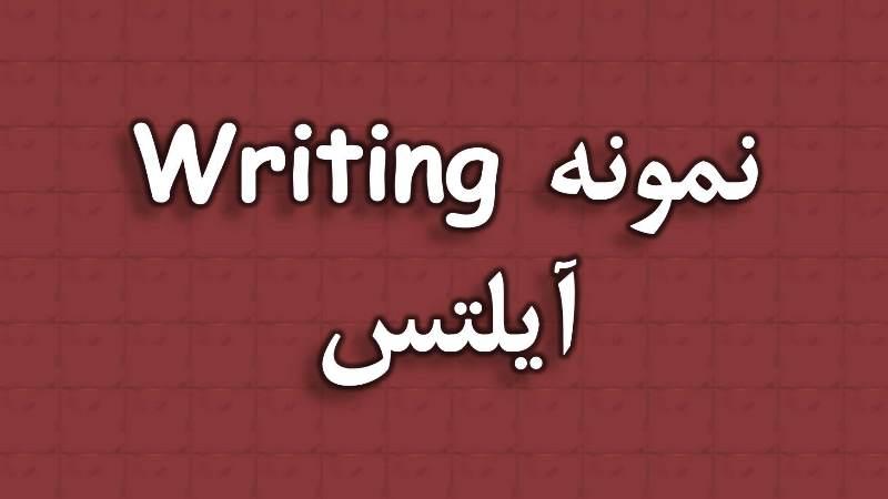 نمونه Writing آیلتس