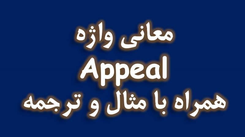 appeal لغت معنی